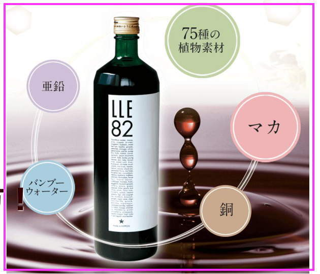 LLE82の効果
